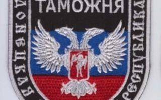 Как оформляется растаможка авто в ДНР и ЛНР