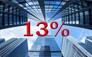 Куда возвращается налоговый вычет при покупке квартиры
