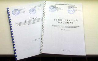 Технический и кадастровый паспорта: в чем разница