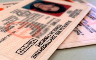 Замена водительского удостоверения раньше срока окончания