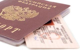 Какие документы нужны для оформления международных водительских прав
