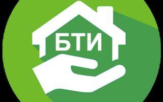 Сколько стоит оформить перепланировку квартиры в БТИ