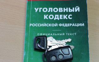 Статья за угон автомобиля: срок наказания