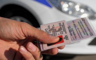 Как заменить водительское удостоверение в Крыму на российское