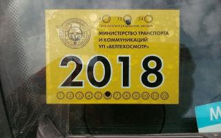 Новые требования прохождения техосмотра в Беларуси