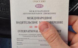 Получение международных водительских прав в Санкт-Петербурге