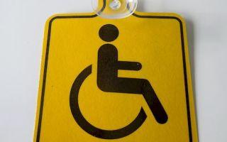 Транспортный налог инвалидам 2 группы: платят ли