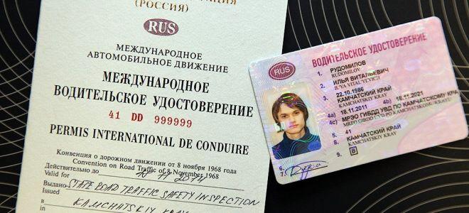 Замена иностранного водительского удостоверения на российское в 2019 году