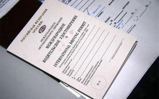 Нужно ли международное водительское удостоверение в Европе