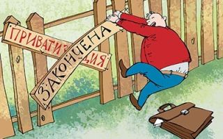 Когда заканчивается бесплатная приватизация квартир в России