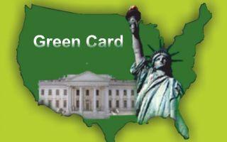 Срок действия Green Card USA