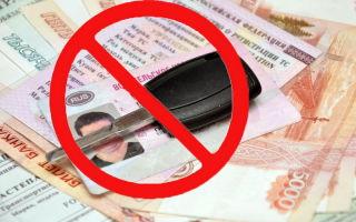 Лишение водительского удостоверения за долги по алиментам