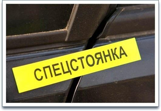 Не отдают авто со штрафстоянки