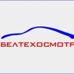База данных техосмотра в Беларуси: проверить онлайн