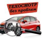 Станции технического осмотра автомобилей в Москве