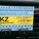 Проверить техосмотр в Казахстане
