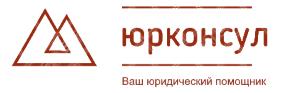 jurconsull.ru