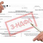 Как заполнять 3-НДФЛ на налоговый вычет за квартиру