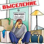 Образец уведомления о выселении из общежития