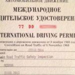 Как долго делают международные водительские права