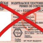 Куда сдавать водительское удостоверение при лишении прав