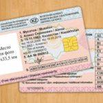 Замена казахстанских водительских прав на российские