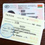 Замена водительских прав в Минске
